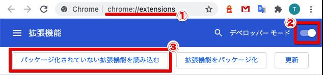 Chrome拡張機能の管理画面